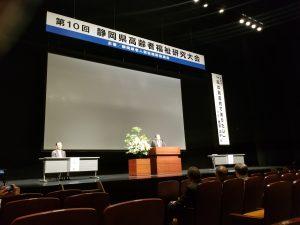 第10回静岡県高齢者福祉研究大会
