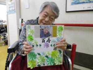 祝・100歳!!
